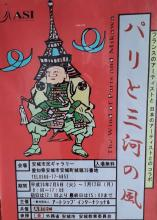 Exposition au musée d'Anjo Japon-ARTEC