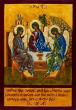 icone Sainte Trinité - ARTEC